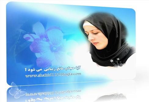 حجاب و عفت در کلام شهیدان ...